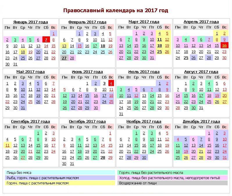 19 июня 2017 календарь