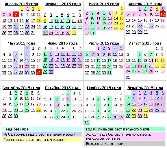 уже великий пост в 2016 календарь распечататьь обязательно